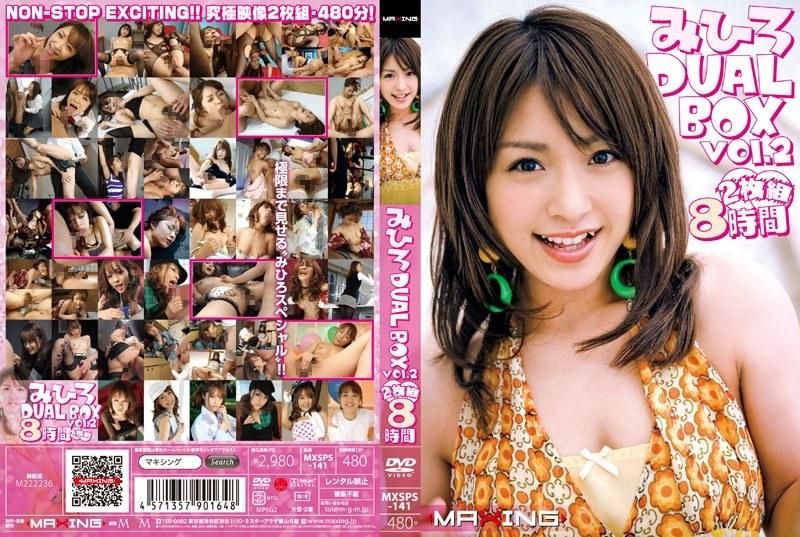 (みひろ ムービー) DUAL BOX 8時間 vol.2