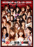 MAXINGガールズコレクター2010 ダウンロード