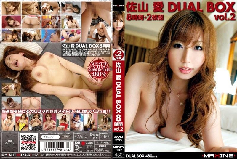 佐山愛 DUAL BOX 8時間 vol.2
