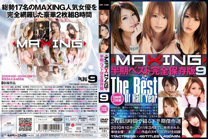 MAXING半期ベスト完全保存版 9