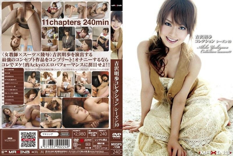 吉沢明歩コレクション・シーズン 10