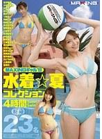 MAXINGギャル's 水着☆夏コレクション ダウンロード