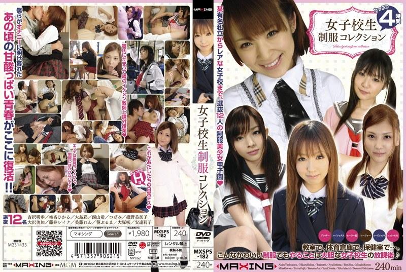 制服の美少女、吉沢明歩出演の妄想無料ロリ動画像。女子校生制服コレクション