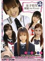 (h_068mxsps00182)[MXSPS-182] 女子校生制服コレクション ダウンロード