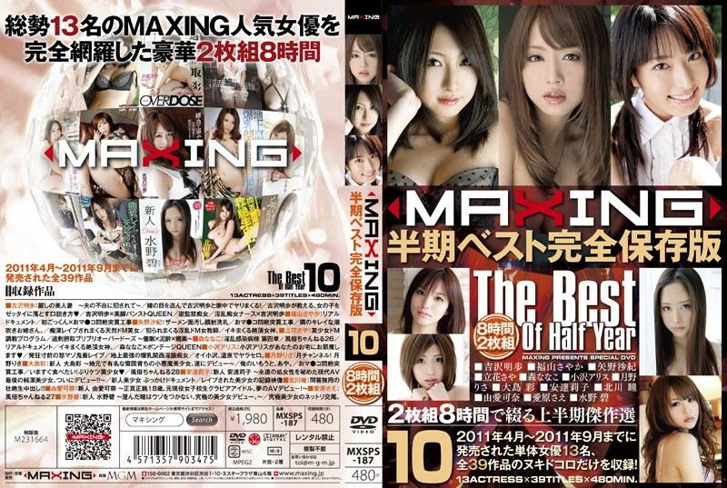 MAXING半期ベスト完全保存版 10
