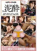 (h_068mxsps00211)[MXSPS-211] The 泥酔 ダウンロード