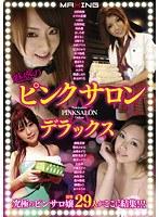 「魅惑のピンクサロン☆デラックス」のパッケージ画像