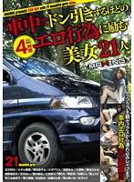 車中でドン引きするほどのエロ行為に励む美女21人 ダウンロード