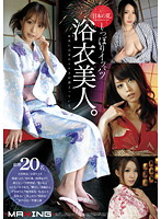 日本の夏。しっぽりイッパツ浴衣美人。 ダウンロード