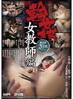 THE 輪姦 〜女教師編〜