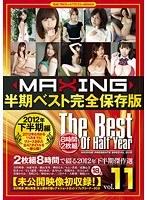 MAXING半期ベスト完全保存版 11 〜2012年下半期編〜 ダウンロード