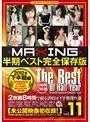 MAXING半期ベスト完全保存版 11 ~2012年下半期編~