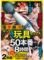 電撃絶頂!スーパー玩具セックス50本番8時間