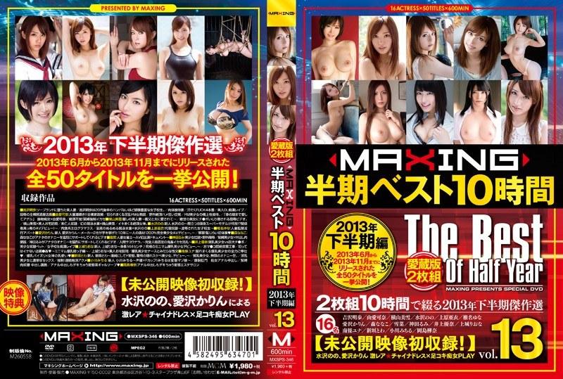 マキシング半期ベスト10時間 〜2013年下半期編〜 vol.13
