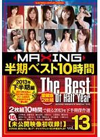 マキシング半期ベスト10時間 〜2013年下半期編〜 vol.13 ダウンロード