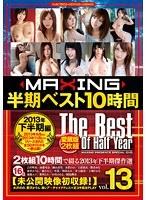 (h_068mxsps00346)[MXSPS-346] マキシング半期ベスト10時間 〜2013年下半期編〜 vol.13 ダウンロード