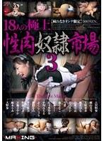 【穢れなきオンナ限定】18人の極上性肉奴隷市場 3 ダウンロード