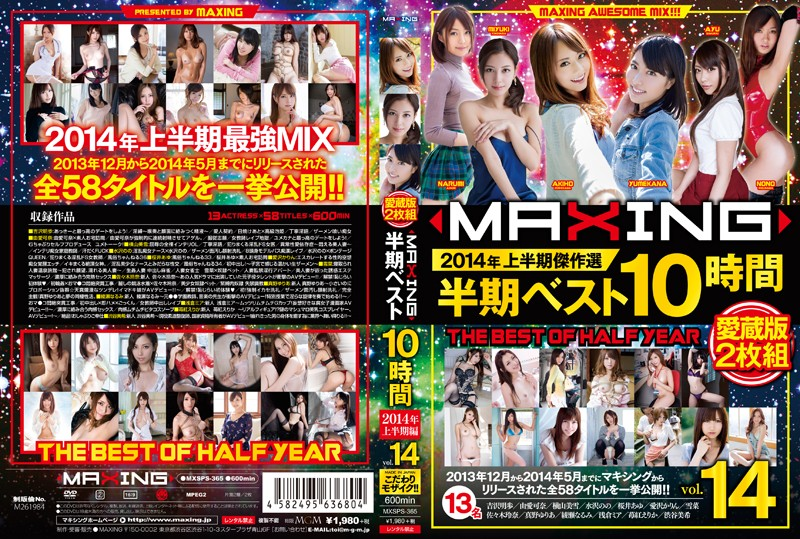 (h_068mxsps00365)[MXSPS-365] マキシング半期ベスト10時間 〜2014年上半期編〜 ダウンロード