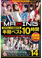 マキシング半期ベスト10時間 〜2014年上半期編〜 ダウンロード