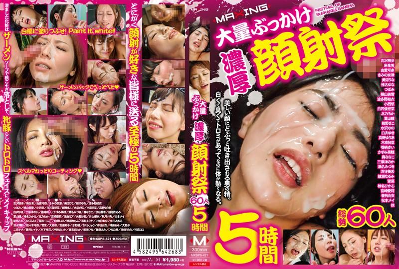 [MXSPS-421] 大量ぶっかけ濃厚顔射祭 60人5時間