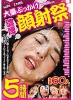 (h_068mxsps00421)[MXSPS-421] 大量ぶっかけ濃厚顔射祭 60人5時間 ダウンロード