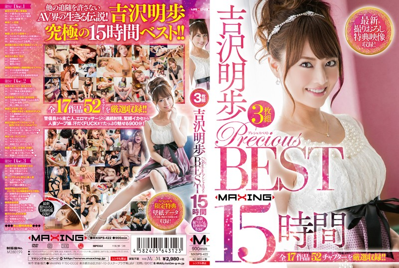 [MXSPS-422] 吉沢明歩 PRECIOUS BEST 15時間