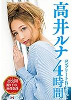 高井ルナ コンプリートBEST 4時間 ダウンロード