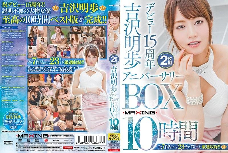 吉沢明歩 デビュー15周年アニバーサリーBOX10時間