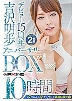 吉沢明歩 デビュー15周年アニバーサリーBOX10時間 吉沢明歩