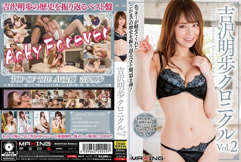 CENSORED MXSPS-603 吉沢明歩クロニクル Vol.2, AV Censored