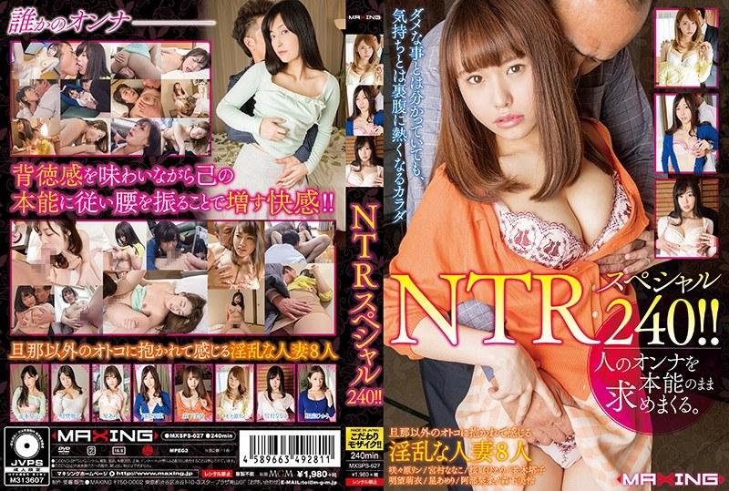 NTRスペシャル240!!のサンプル大画像