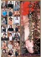 (h_081fdkd01)[FDKD-001] 五十路大熟記念 〜28人大集合スペシャル版〜 ダウンロード
