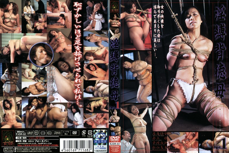 お母さん、高島優子出演の縛り無料熟女動画像。淫縛背徳母 Part1