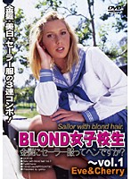 BLOND女子校生 vol.1 ダウンロード