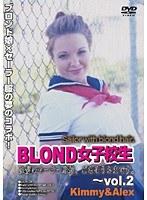 BLOND女子校生 vol.2 ダウンロード