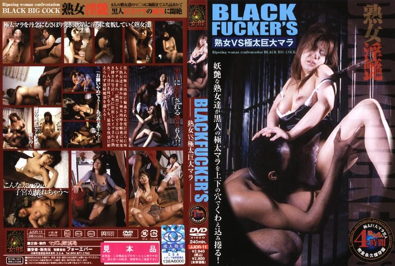 人妻のクンニ無料動画像。BLACK FUCKER'S 熟女VS極太巨大マラ