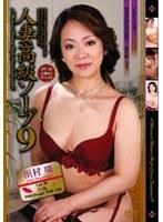 人妻高級ソープ9 ダウンロード