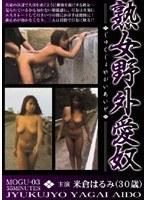 (h_081mogu03)[MOGU-003] 熟女野外愛奴 米倉はるみ(30歳) ダウンロード