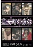 熟女野外愛奴 篠崎ひとみ(34歳)