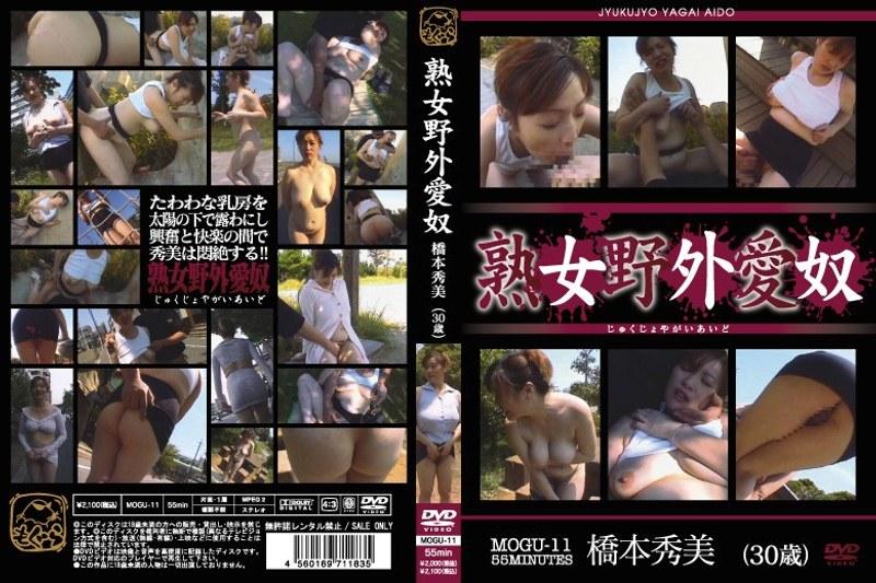野外にて、人妻、橋本秀美出演の奴隷無料動画像。熟女野外愛奴 橋本秀美(30歳)