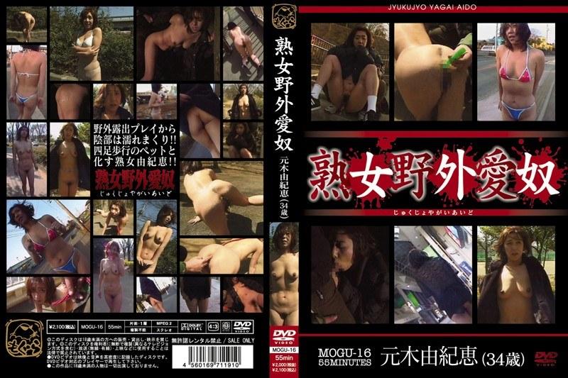 野外にて、淫乱の人妻、元木ゆきえ出演の調教無料動画像。熟女野外愛奴 元木由紀恵(34歳)