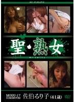 (h_081mogu17)[MOGU-017] 聖・熟女 佐伯るり子(41歳) ダウンロード