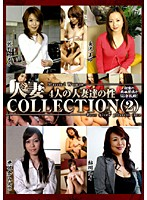 人妻COLLECTION 2 ダウンロード