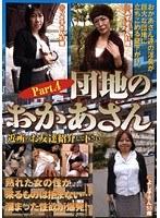 (h_081tifj16)[TIFJ-016] 団地のおかあさん Part4 ダウンロード