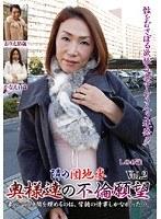 隣の団地妻 奥様達の不倫願望 Vol.2 ダウンロード