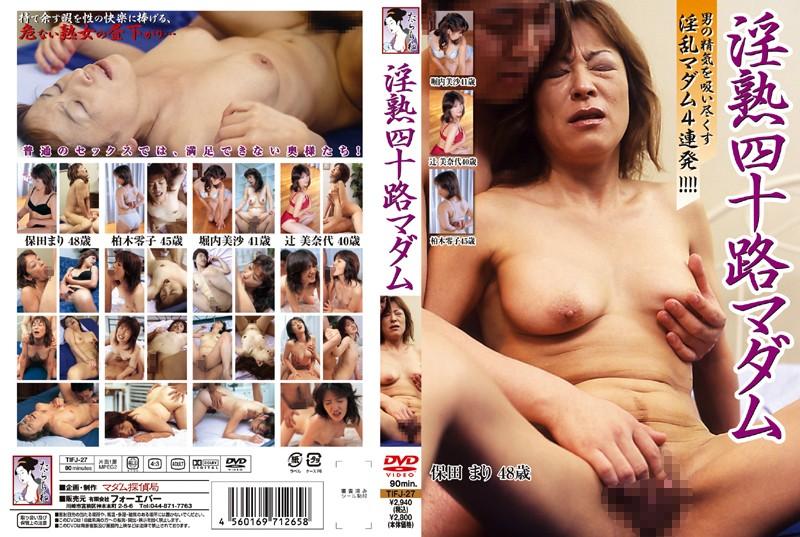 【オバハーン40】40代の人妻、堀内美沙出演の騎乗位無料熟女動画像。淫熟四十路マダム