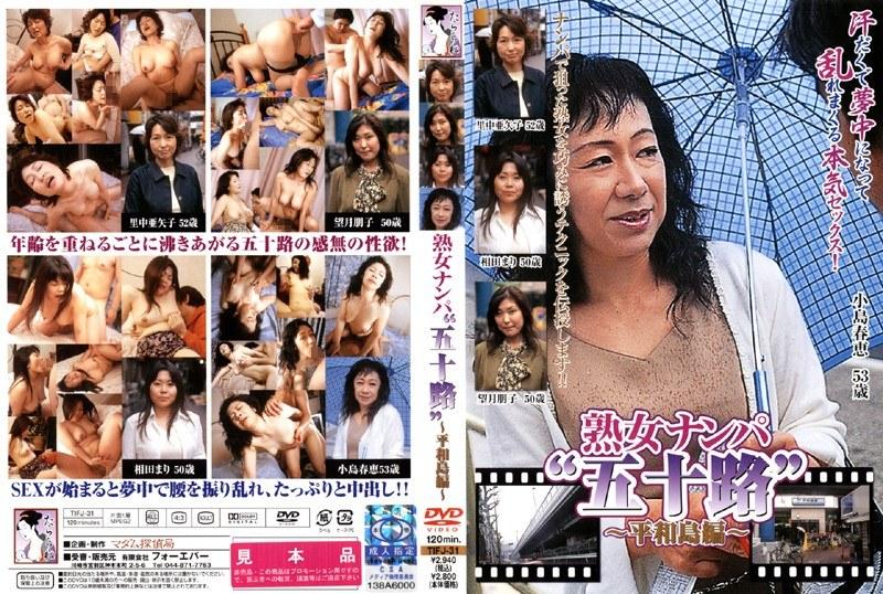 ホテルにて、五十路のお母さん、相田まり出演のナンパ無料jyukujyo動画像。熟女ナンパ '五十路' ~平和島編~
