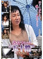 熟女ナンパ '五十路' 〜平和島編〜