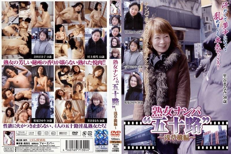 ホテルにて、五十路の熟女、吉野百合子出演のナンパ無料動画像。熟女ナンパ '五十路' ~浅草橋編~