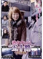 熟女ナンパ '五十路' 〜浅草橋編〜 ダウンロード
